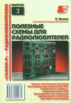 Полезные схемы для радиолюбителей. Выпуск 2