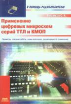 Применение цифровых микросхем серий ТТЛ и КМОП