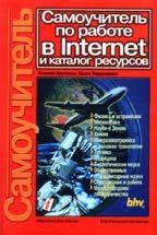 Самоучитель по работе в Internet и каталог ресурсов