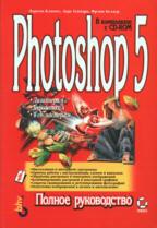 Photoshop 5.0: полное руководство (+CD)