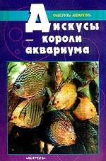 Дискусы - короли аквариума