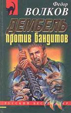 Дембель против бандитов