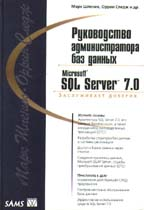 Руководство администратора баз данных MS SQL Server 7.0