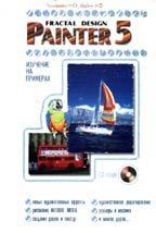 Fractal Desing Painter 5. Практическое руководство (+CD)