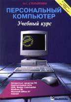 Персональный компьютер. Учебный курс