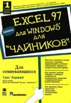 "Excel 97 для Windows для ""чайников"""