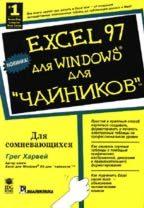"""Excel 97 для Windows для """"чайников"""""""