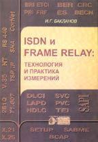 ISDN и Frame Relay: технология и практика измерений. 2-е издание
