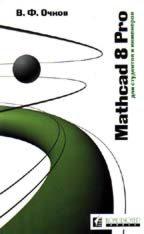 Mathcad 8 Pro для студентов и инженеров