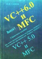 VC++ 6.0 и MFC. Справочное пособие. Выпуск 1