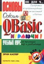 Освоим QBasic играючи: Учебный курс. 2-е изд