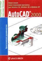 AutoCAD 2000. Практическое руководство