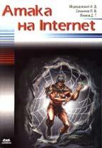 Атака на Internet