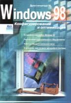 Windows 98. Конфигурирование и оптимизация
