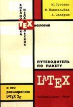 Путеводитель по пакету LATEX и его расширению LATEX 2