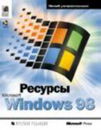 Ресурсы Microsoft Windows 98 с CD-ROM