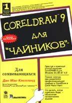 """CorelDraw 9 для """"чайников"""""""