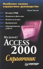 Microsoft Access 2000: справочник