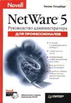 Руководство администратора Novell Netware 5 для профессионалов