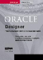 Oracle. Designer. Настольная книга пользователя