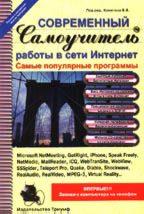 Современный самоучитель работы в сети Интернет, 2-е издание