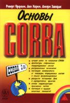 Основы CORBA