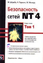 Безопасность сетей NT4 (+CD)
