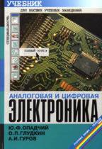 Аналоговая и цифровая электроника. Учебник для вузов. Доп. тираж