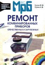 Ремонт отечественных и зарубежных комбинированных приборов.Справочник. (МРБ 1234)
