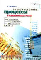 Информационные процессы в компьютерных сетях. Протоколы, стандарты, интерфейсы, модели