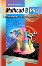 Mathcad 8 Pro в математике, физике и Internet