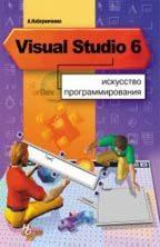 MS Visual Studio 6. Искусство программирования