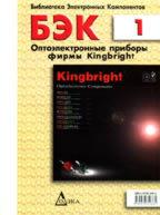 БЭК. Выпуск 1. Оптоэлектронные приборы фирмы Kingbright