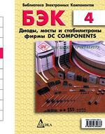 БЭК. Выпуск 4. Диоды, мосты и стабилитроны фирмы DC COMPONENTS