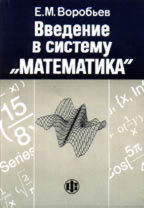 """Введение в систему """"Математика"""": учебное пособие"""