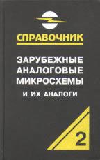 Зарубежные аналоговые микросхемы и их аналоги. Справочник-каталог. Том 2