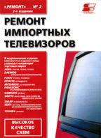 Ремонт импортных телевизоров. 2-е издание