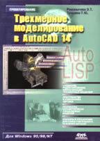 Трехмерное моделирование в AutoCAD 14. AutoLISP