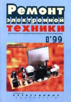 "Журнал ""Ремонт электронной техники"" N 1/99"