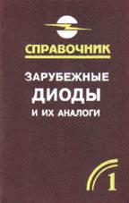 Зарубежные диоды и их аналоги: Справочник. Том 1