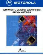 Компоненты силовой электроники фирмы MOTOROLA