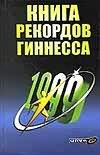 Книга рекордов Гиннесса 1999
