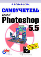 Самоучитель Adobe Photoshop 5.5 (+ дискета)