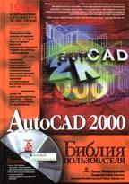 AutoCAD 2000. Библия пользователя с CD