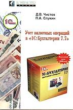 """Учет валютных операций в """"1С: Бухгалтерии 7.7"""""""