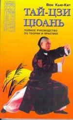 Тай-Цзи цюань: полное руководство по теории и практике