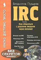 Эффективный IRC для начинающих и не только или как общаться с другими людьми через Internet