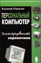 Персональный компьютер. Иллюстрированный справочник