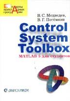 Control Sistem Toolbox. MATLAB 5 для студентов