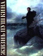Жизнь Пушкина. Под небом полуденным